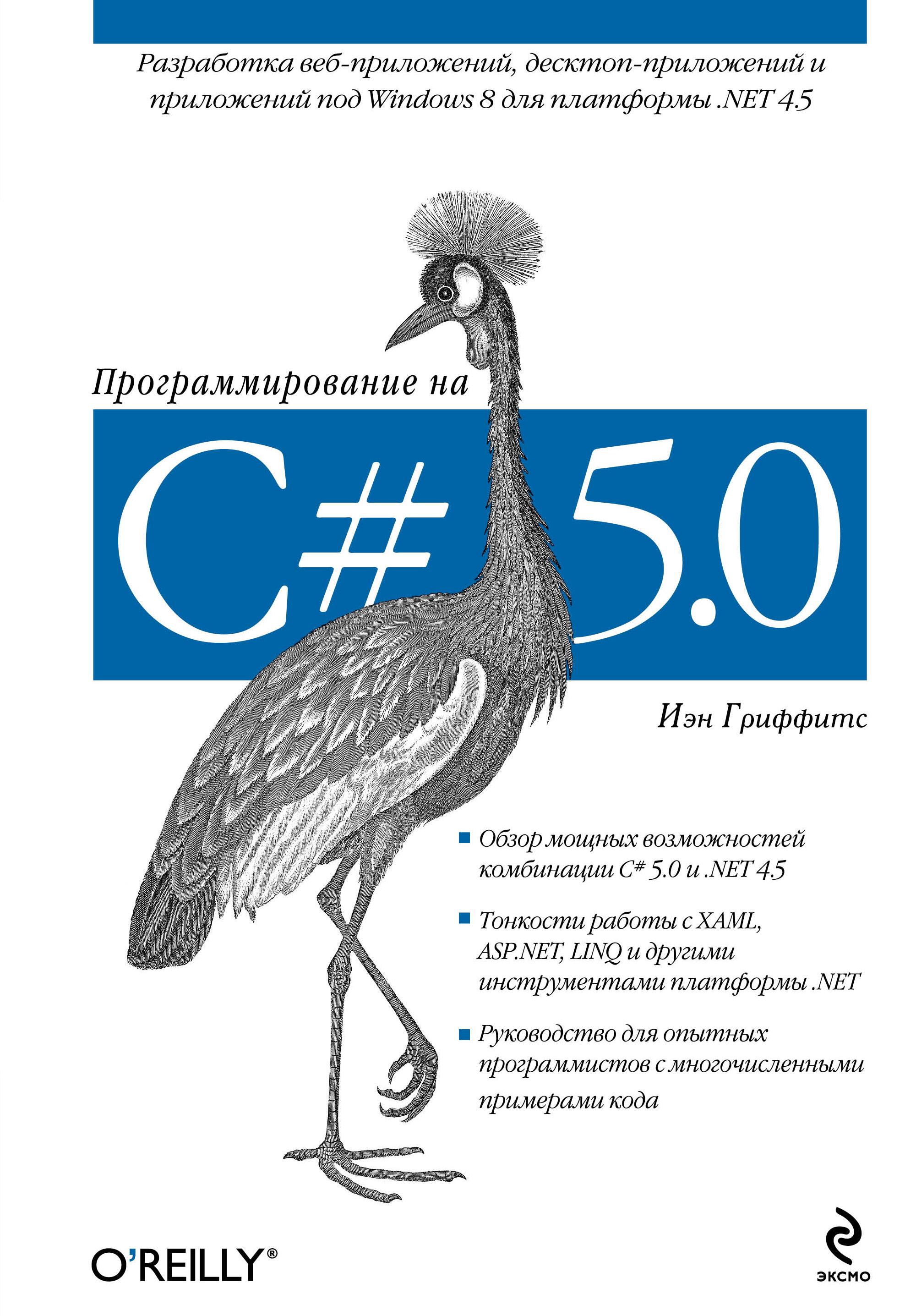 Иэн Гриффитс Программирование на C# 5.0 билл вагнер наиболее эффективное программирование на c 50 способов улучшения кода
