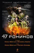 Виндж Дж. Д. - 47 ронинов' обложка книги