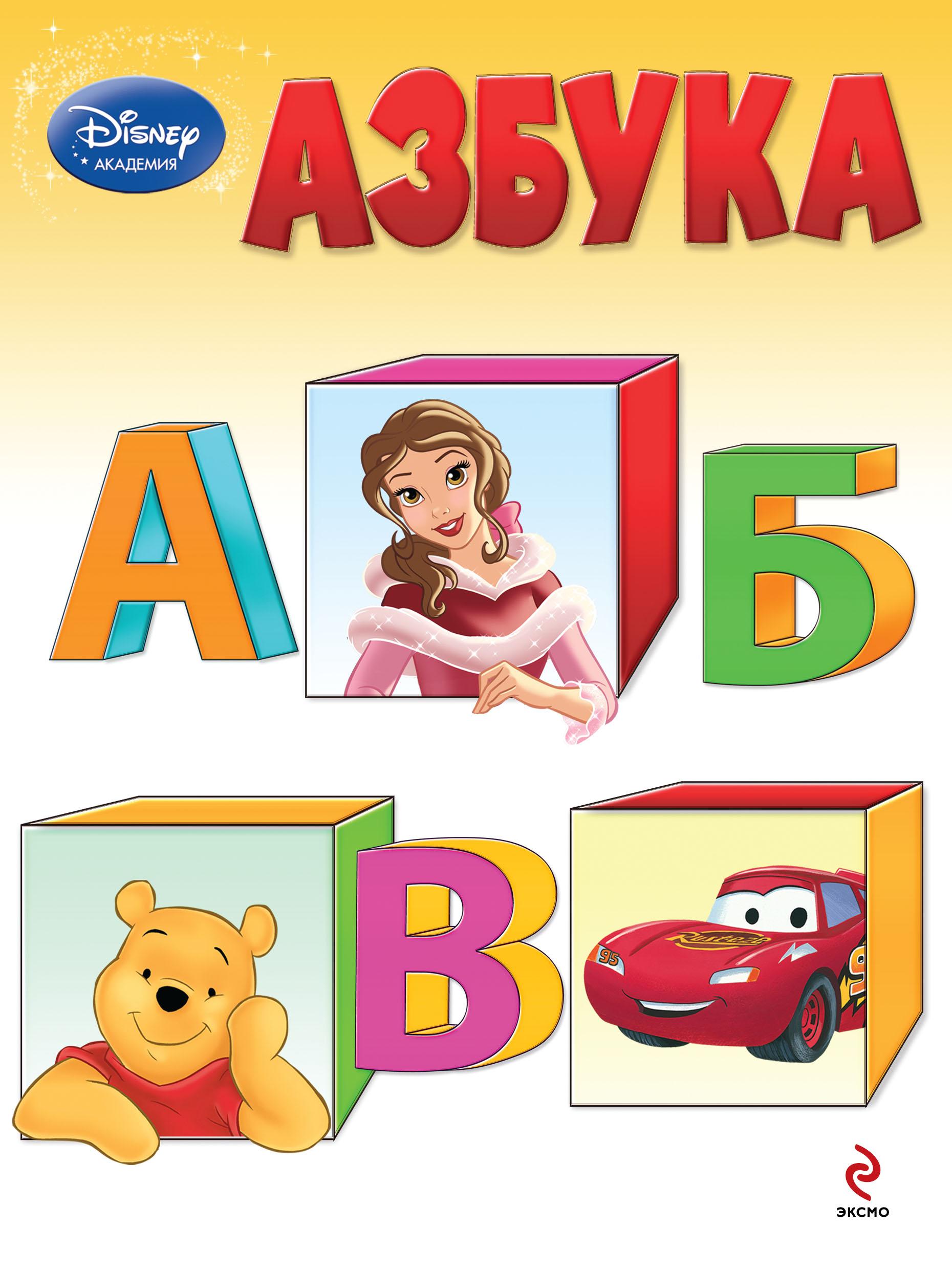 Азбука ISBN: 978-5-699-69319-1