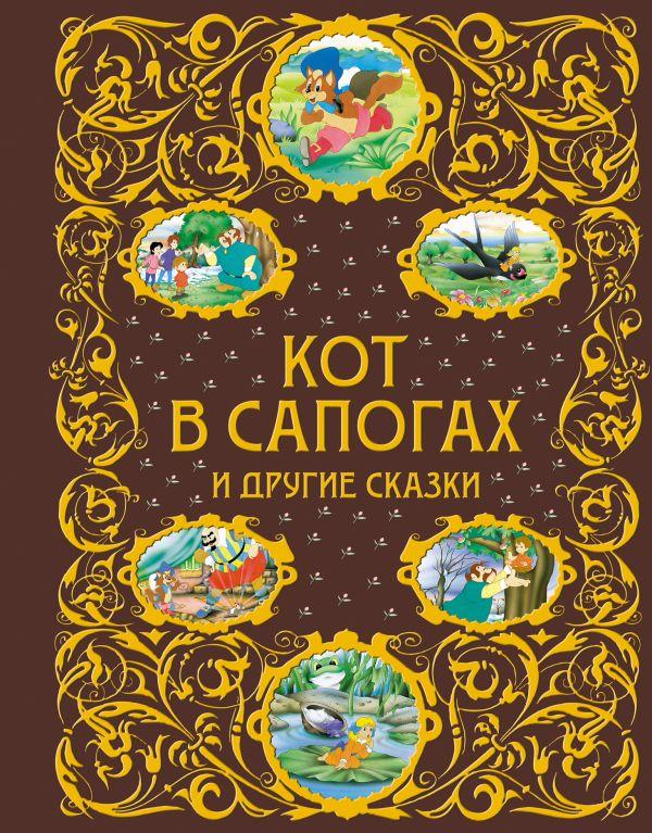 Кот в сапогах и другие сказки + ЕАС
