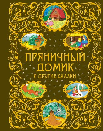 Пряничный домик и другие сказки + ЕАС