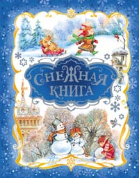 Снежная книга 2014