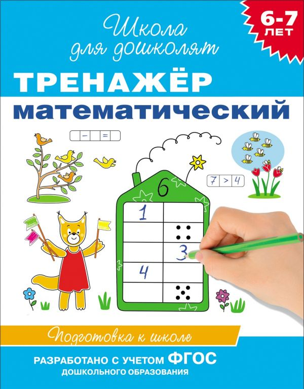 6-7 лет. Тренажер математический Гаврина С.Е.