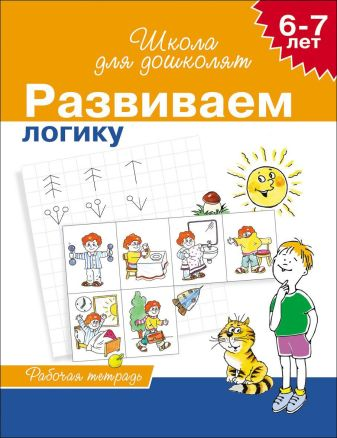 Гаврина С.Е. - 6-7 лет. Развиваем логику (Раб.тетрадь) 4 кр. обложка книги