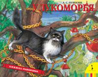 Пушкин А.С. - У Лукоморья(панорамка) обложка книги