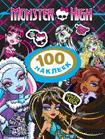 Monster High. 100 наклеек (Дракулаура)