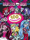 Monster High. 100 наклеек (Лагуна Блю)