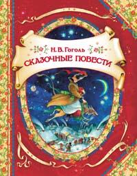 Гоголь Н.В. - Сказочные повести (В гостях у сказки) обложка книги