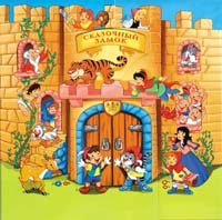 Сказочный замок (13 в 1)