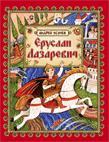 Еруслан Лазаревич Усачев А.А.