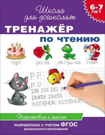 Гаврина С.Е. - 6-7 лет. Тренажер по чтению обложка книги