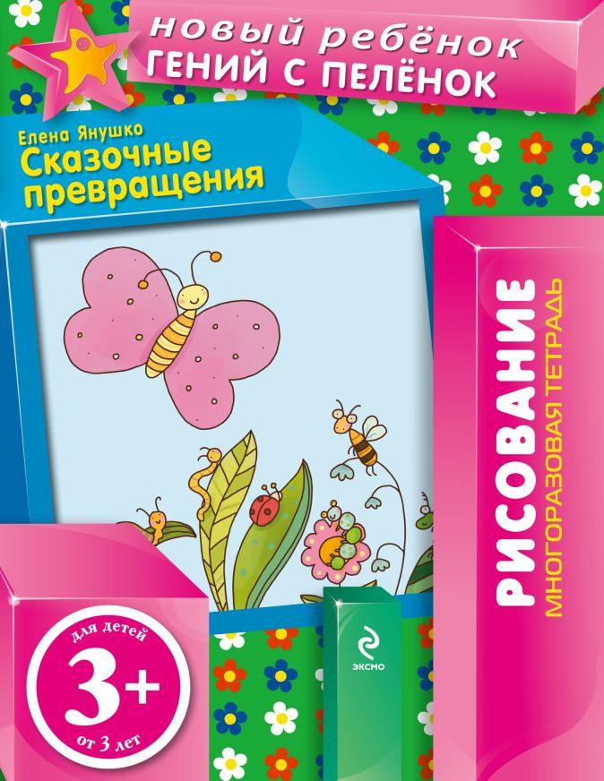 Янушко Е.А. - 3+ Сказочные превращения (многоразовая тетрадь) обложка книги