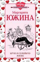 Южина М.Э. - Круиз в семейную жизнь' обложка книги
