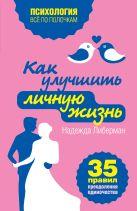 Либерман Н. - Как улучшить личную жизнь. 35 правил преодоления одиночества' обложка книги