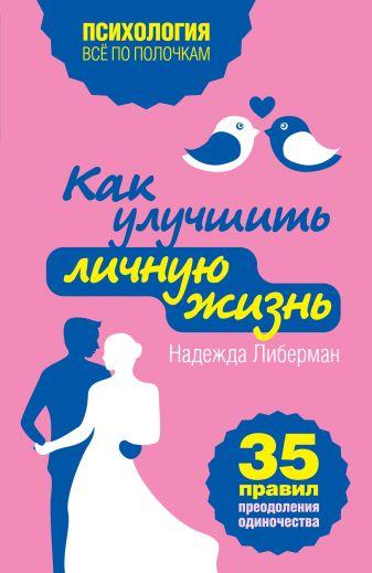 Либерман Н. - Как улучшить личную жизнь. 35 правил преодоления одиночества обложка книги