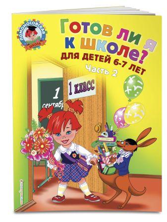 С. В. Пятак, И. М. Мальцева - Готов ли я к школе? Диагностика для детей 6-7 лет. Ч. 2 обложка книги