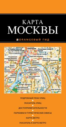 Москва 2-е издание