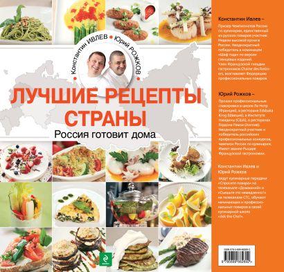 Россия готовит дома (книга в суперобложке) (серия Кулинария. Авторская кухня) - фото 1