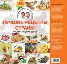 - Россия готовит дома (книга в суперобложке) (серия Кулинария. Авторская кухня)' обложка книги