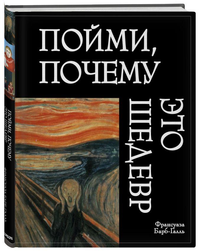 Франсуаза Барб-Галль - Пойми, почему это шедевр обложка книги
