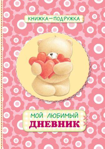 Книжка-подружка. Мой любимый дневник (коралловый)