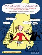 Жюльетта Дюма, Соледад Брави - Как блистать в обществе. 26 уроков, которые научат вас производить хорошее впечатление' обложка книги