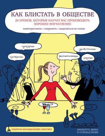 Жюльетта Дюма, Соледад Брави - Как блистать в обществе. 26 уроков, которые научат вас производить хорошее впечатление обложка книги