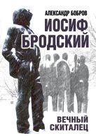 Бобров А.А. - Иосиф Бродский. Вечный скиталец' обложка книги