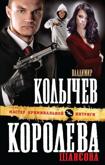 Королева шансона Колычев В.Г.