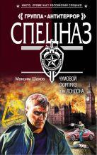 Шахов М.А. - Чумовой сюрприз для Лондона' обложка книги