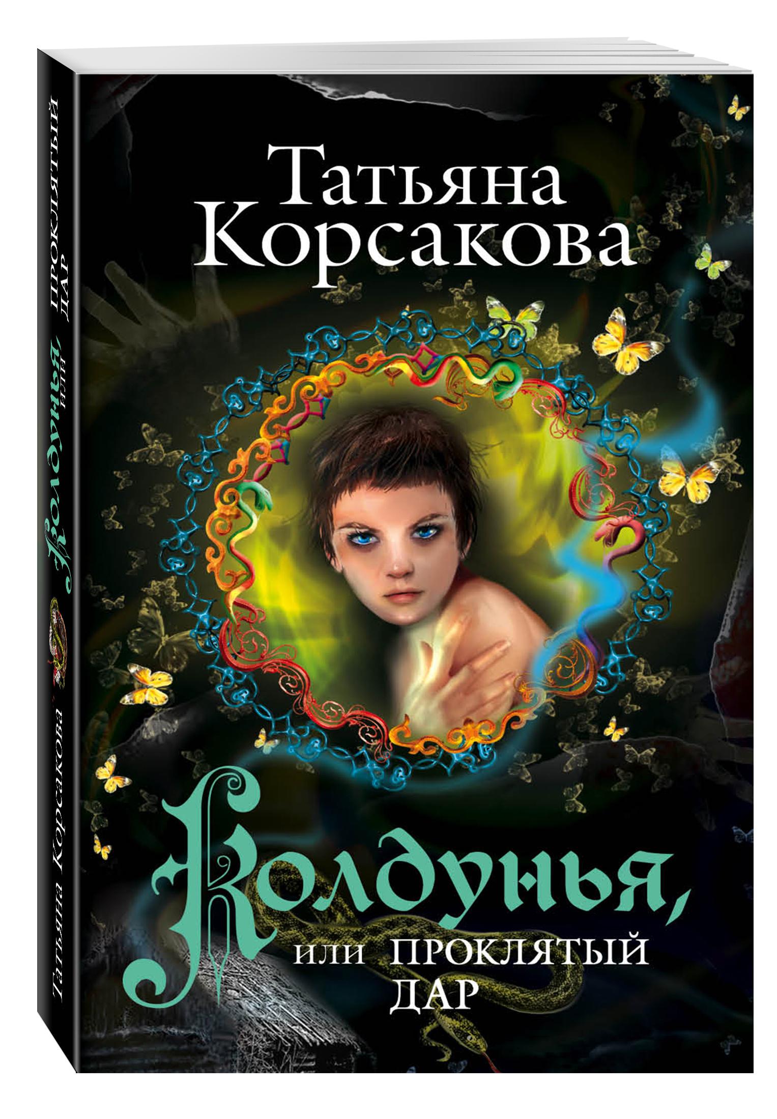 Корсакова Т. Колдунья, или Проклятый дар алексей валерьевич палысаев дар