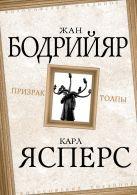 Бодрийяр Ж., Ясперс К. - Призрак толпы' обложка книги
