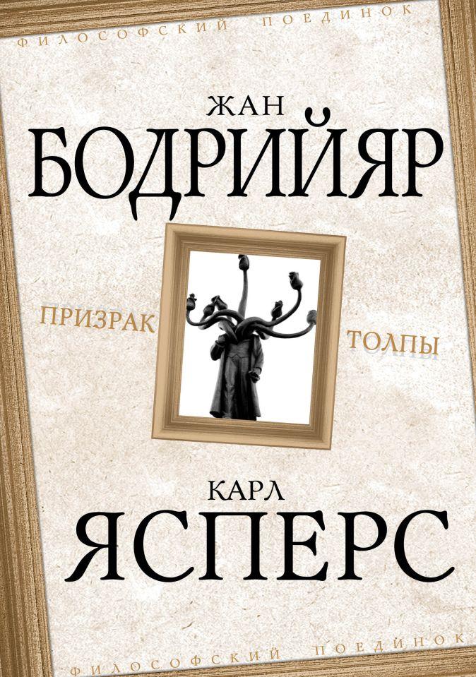 Бодрийяр Ж., Ясперс К. - Призрак толпы обложка книги