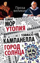 Мор Т., Кампанелла Т. - Утопия. Город Солнца' обложка книги