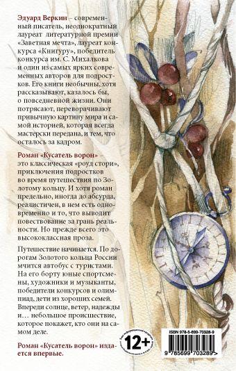Кусатель ворон Веркин Э.