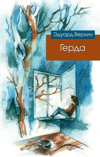 Герда Эдуард Веркин