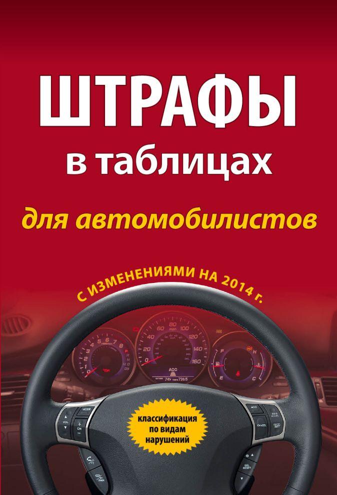 Штрафы в таблицах для автомобилистов с изм. на 2014 г. (классификация по видам нарушений)