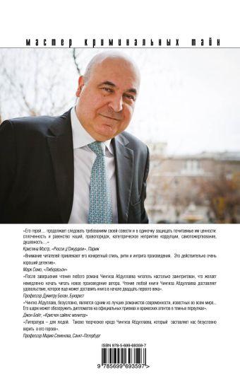 Суд неправых Абдуллаев Ч.А.