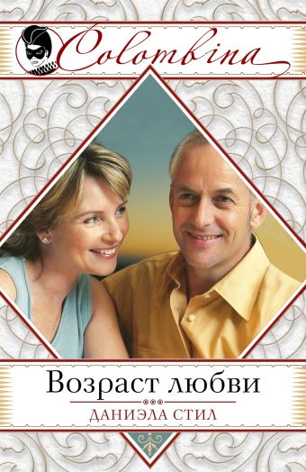 Возраст любви Стил Д.