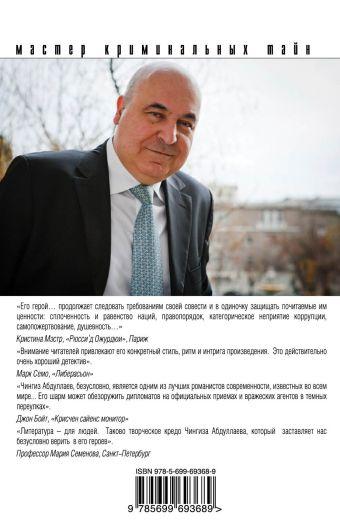 Опасный месяц май Абдуллаев Ч.А.