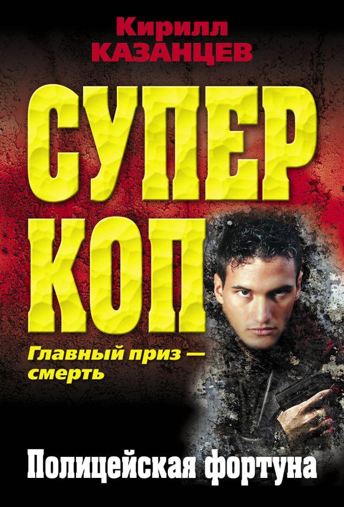 Казанцев К. - Полицейская фортуна обложка книги