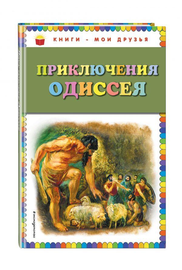 Приключения Одиссея (ил. Г. Мацыгина)