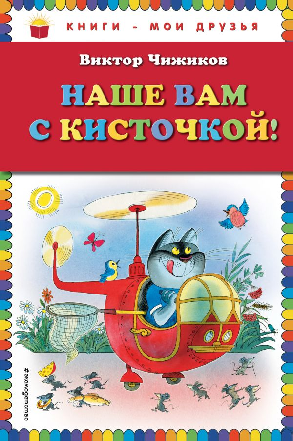 Чижиков Виктор Александрович Наше вам с кисточкой! (рис. авт.)