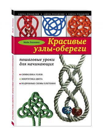 Майя Локшина - Красивые узлы-обереги: пошаговые уроки для начинающих обложка книги