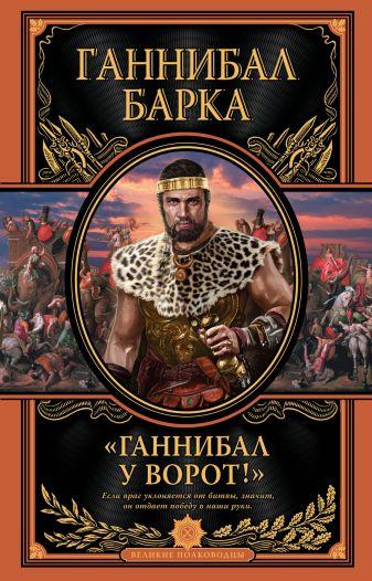 Ганнибал Барка - «Ганнибал у ворот!» обложка книги