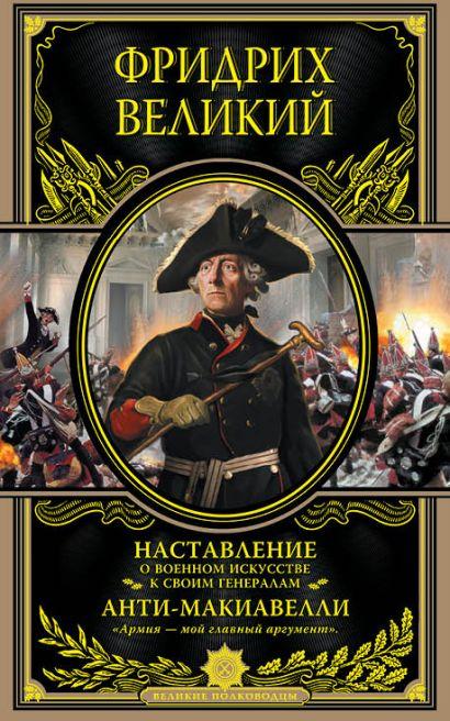 Наставление о военном искусстве к своим генералам. Анти-Макиавелли - фото 1