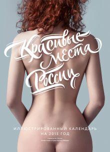 Красивые места России 2015. Календарь от студии Артемия Лебедева(настенный)