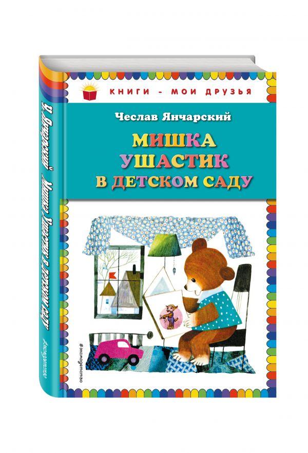Мишка Ушастик в детском саду (пер. С. Свяцкого) Янчарский Ч.