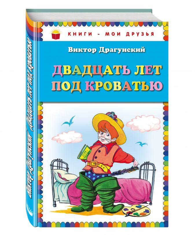 Виктор Драгунский - Двадцать лет под кроватью обложка книги