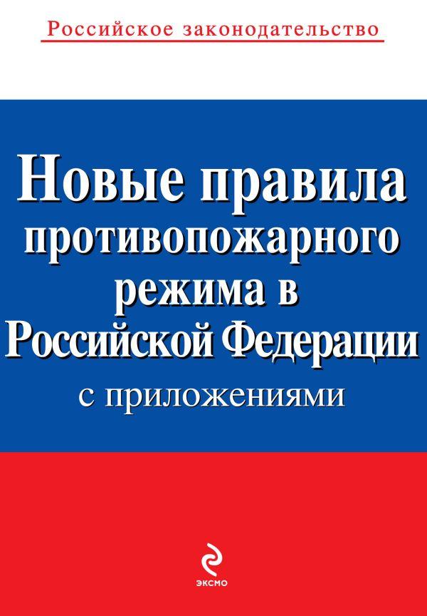Новые правила противопожарного режима в Российской Федерации (с приложениями): текст с изм. и доп. на 2014 год